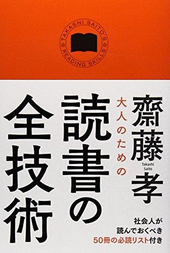 「読書を始める前に読みたい」5冊のおすすめの読書術本:習慣化から速読術、絶対に忘れない方法まで! 5番目の画像