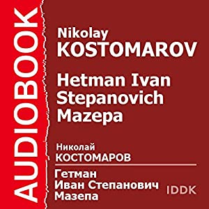 Hetman Ivan Stepanovich Mazepa [Russian Edition] Audiobook