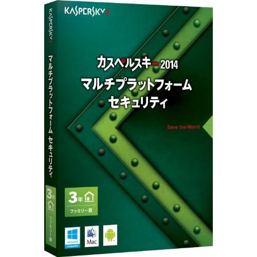 カスペルスキー 2014 マルチプラットフォーム セキュリティ 3年ファミリー版(旧版)