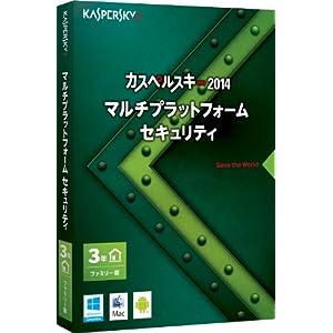 カスペルスキー 2014 マルチプラットフォーム セキュリティ 3年ファミリー版