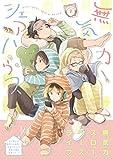 無気力シェアハウス (F-Book Selection)