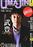 UMAJiN (ウマジン) 2011年 02月号 [雑誌]