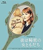 彼は秘密の女ともだち [Blu-ray]