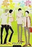 夢みた週末 (EDGE COMIX / イシノ アヤ のシリーズ情報を見る