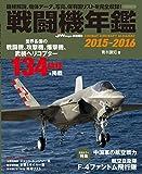 戦闘機年鑑2015-2016 (イカロス・ムック)