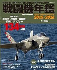 戦闘機年鑑2015-2016