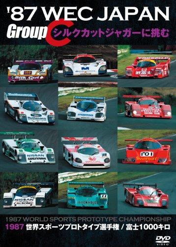 '87 WEC JAPAN GroupC/シルクカットジャガーに挑む [DVD]