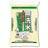 【精米】山形県産 無洗米 はえぬき 5kg 平成24年産