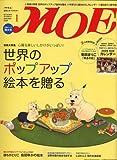 MOE (モエ) 2009年 01月号 [雑誌]