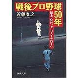 戦後プロ野球50年―川上、ON、そしてイチローへ (新潮文庫)