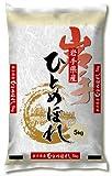 【精米】岩手県産 白米 ひとめぼれ 5kg