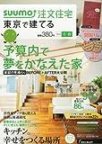 SUUMO注文住宅 東京で建てる 2014年冬春号