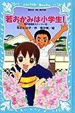 若おかみは小学生! 花の湯温泉ストーリー(1) (講談社青い鳥文庫―SLシリーズ)