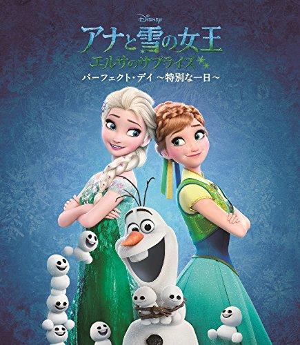 4/16再放送!アナ雪の続編「エルサのサプライズ」をEテレで観よう!