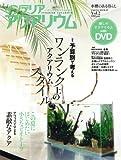 インテリアアクアリウム Vol.2―水槽のある暮らし (SAKURA・MOOK 56)