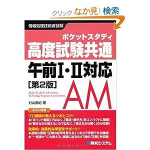 ポケットスタディ♪ 高度試験共通★☆午前1・2対応[第2版 ...