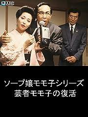 ソープ嬢モモ子シリーズ 芸者モモ子の復活
