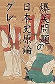 爆笑問題の日本史原論グレート (幻冬舎文庫)
