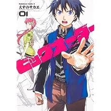 ビッグオーダー (1) (角川コミックス・エース 129-23)