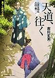 八卦見豹馬 吉凶の剣(三)天道、往く (新時代小説文庫)