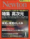 Newton(ニュートン) 2016年 01 月号 [雑誌]