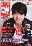 ドラマ韓! Vol.2 2011年 4/29号