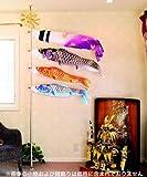 室内用鯉のぼり【1.2m大空鯉】金箔綾織り鯉のぼりフルセット[ストラットポール式突っ張り棒タイプ設置金具付]