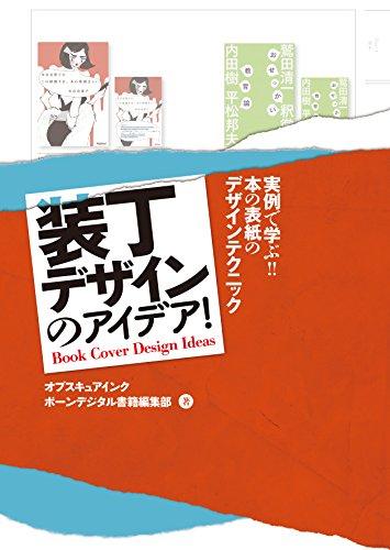 装丁デザインのアイデア! ー実例で学ぶ! ! 本の表紙のデザインテクニック