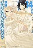 ダンス イン ザ ヴァンパイアバンド 14 (フラッパーコミックス)