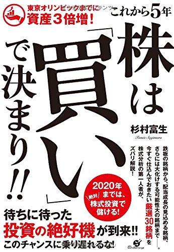 東京オリンピックまでに資産3倍増!  これから5年 株は「買い」で決まり! !