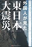 外国人が見た東日本大震災