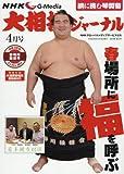 NHK大相撲ジャーナル2016年4月号