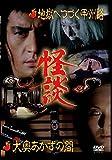 怪談シリーズ 第4巻 地獄へつづく甲州路/大奥あかずの間[DVD]