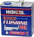 WAKO'S(ワコーズ) エンジンフラッシングオイル ウォータードレーンプラス E785 ・ EF-01L ・ W 3リットル