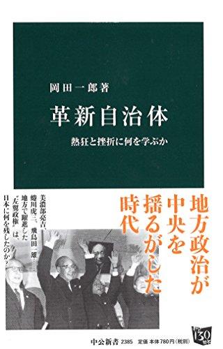 革新自治体 - 熱狂と挫折に何を学ぶか (中公新書)