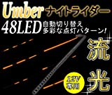 ナイトライダー 13パターン点灯 LED 60cm 48連 黒ベース 橙 アンバー 流星テープ 防水 【カーパーツ】