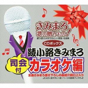 karaoke-kimimaro-ayanokouji-kimimaro-uta-no-okurimono-ayanokoji-kimimaro-no-hit-kayo-meikyoku-shu-cd
