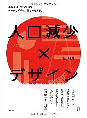 人口減少×デザインーー地域と日本の大問題を、データとデザイン思考で考える