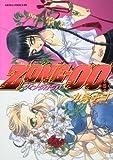 ZONE-00(5) (あすかコミックスDX)