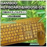 USBバンブーキーボード&マウス