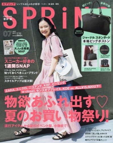SPRiNG 2017年7月号 大きい表紙画像