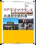 ドイツ・フランス共通歴史教科書【現代史】 (世界の教科書シリーズ)