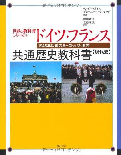 ドイツ・フランス共通歴史教科書【現代史】