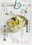 NHK きょうの料理ビギナーズ 2014年 11月号 [雑誌]