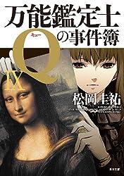万能鑑定士Qの事件簿 IX: 9 (角川文庫)