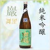 巖 舞風 純米吟醸酒 1800ml 【群馬県 高井酒造】 いわお 一升瓶