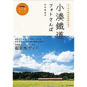 小湊鐵道フォトさんぽ (ゆる鉄ガイド)