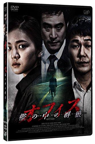 オフィス 檻の中の群狼[DVD]