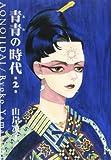 青青(あお)の時代 (2) (潮漫画文庫)
