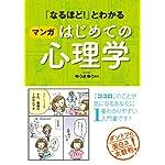 Amazon.co.jp: 「なるほど!」とわかる マンガはじめての心理学 eBook: ゆうきゆう: Kindleストア